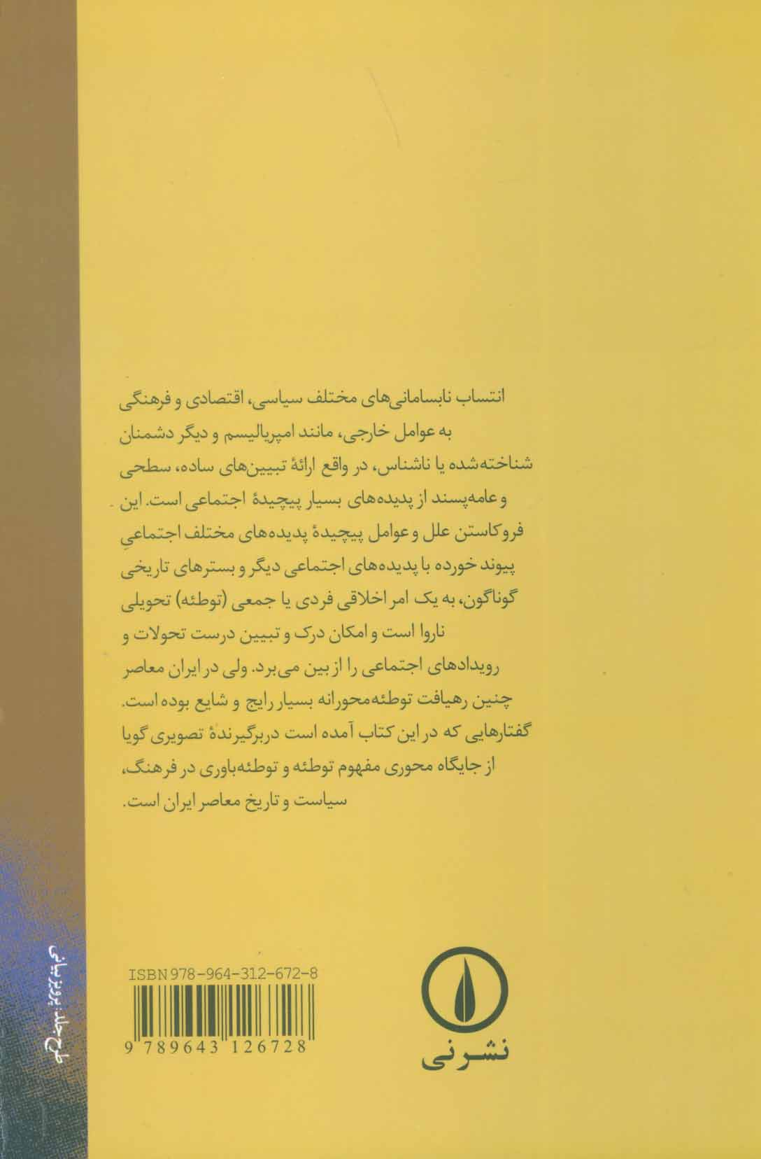 جستارهایی درباره تئوری توطئه در ایران
