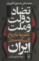 تضاد دولت و ملت نظریه تاریخ و سیاست در ایران