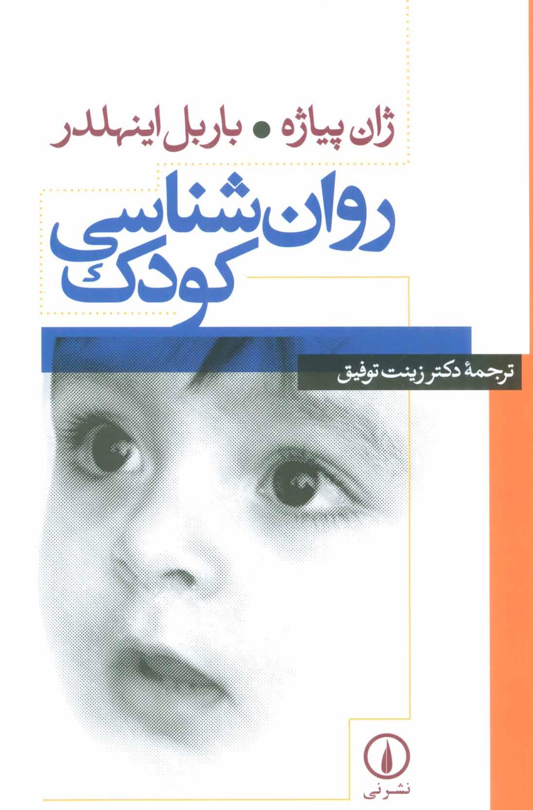 روان شناسی کودک