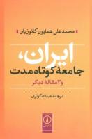 ایران،جامعه کوتاه مدت و 3 مقاله دیگر