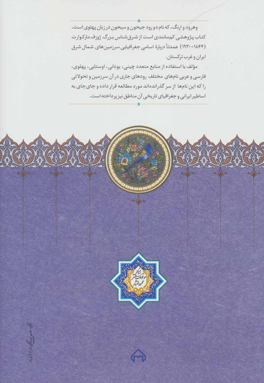 وهرود و ارنگ (جستارهایی در جغرافیای اساطیری و تاریخی ایران شرقی)