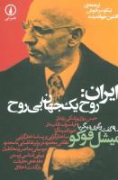 ایران:روح یک جهان بی روح و 9 گفت و گوی دیگر با میشل فوکو