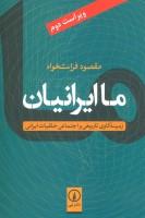 ما ایرانیان (زمینه کاوی تاریخی و اجتماعی خلقیات ایرانی)