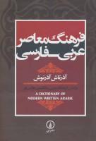فرهنگ معاصر عربی-فارسی (براساس فرهنگ عربی-انگلیسی هانس ور)