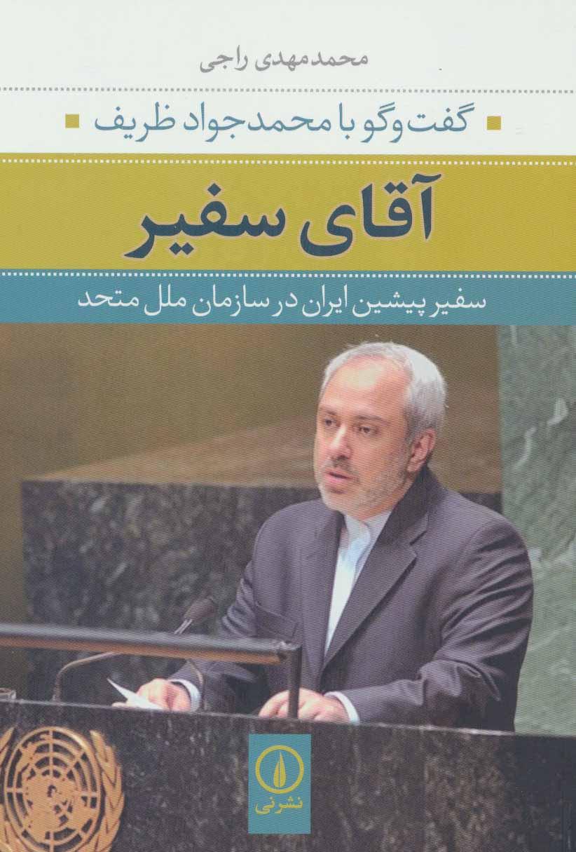 آقای سفیر:گفت و گو با محمدجواد ظریف سفیر پیشین ایران در سازمان ملل متحد