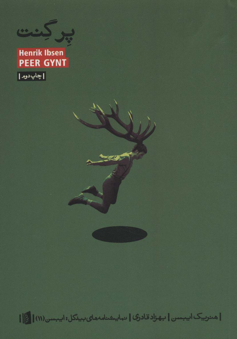 پر گنت (نمایشنامه های بیدگل:ایبسن11 )