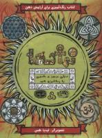 نمادها:کتاب رنگ آمیزی برای آرامش ذهن (کافه نقاشی25)