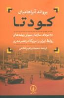 کودتا (28 مرداد،سازمان سیا و ریشه های روابط ایران و آمریکا در عصر مدرن)