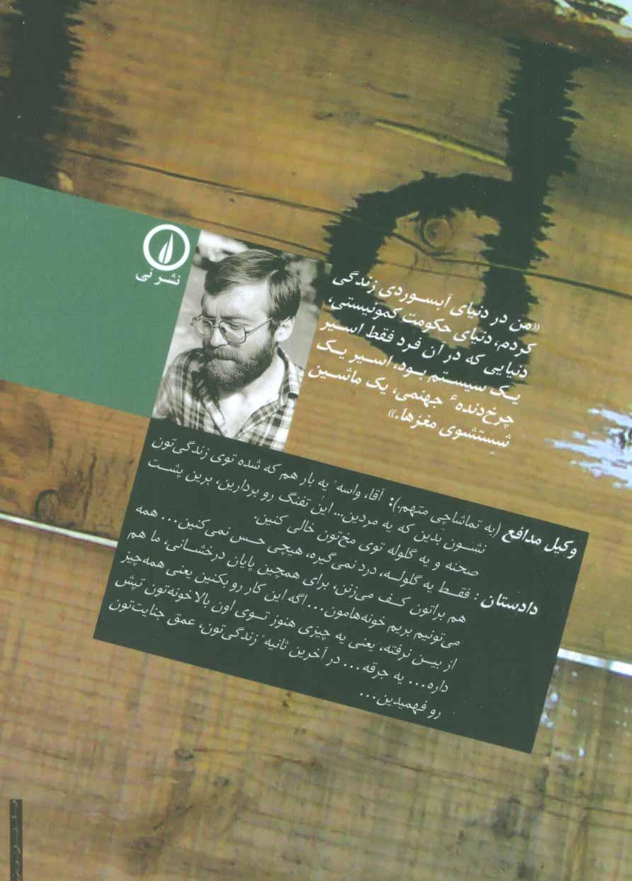 تماشاچی محکوم به اعدام (دور تا دور دنیا،نمایشنامه10)