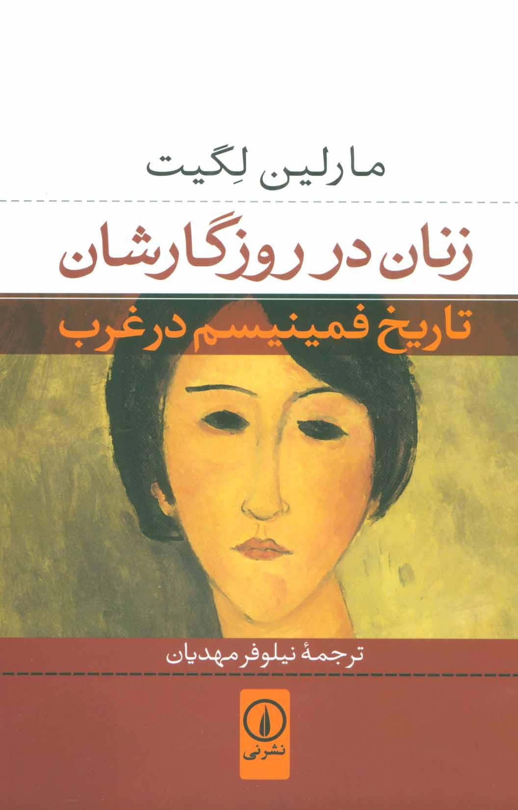 زنان در روزگارشان (تاریخ فمینیسم در غرب)