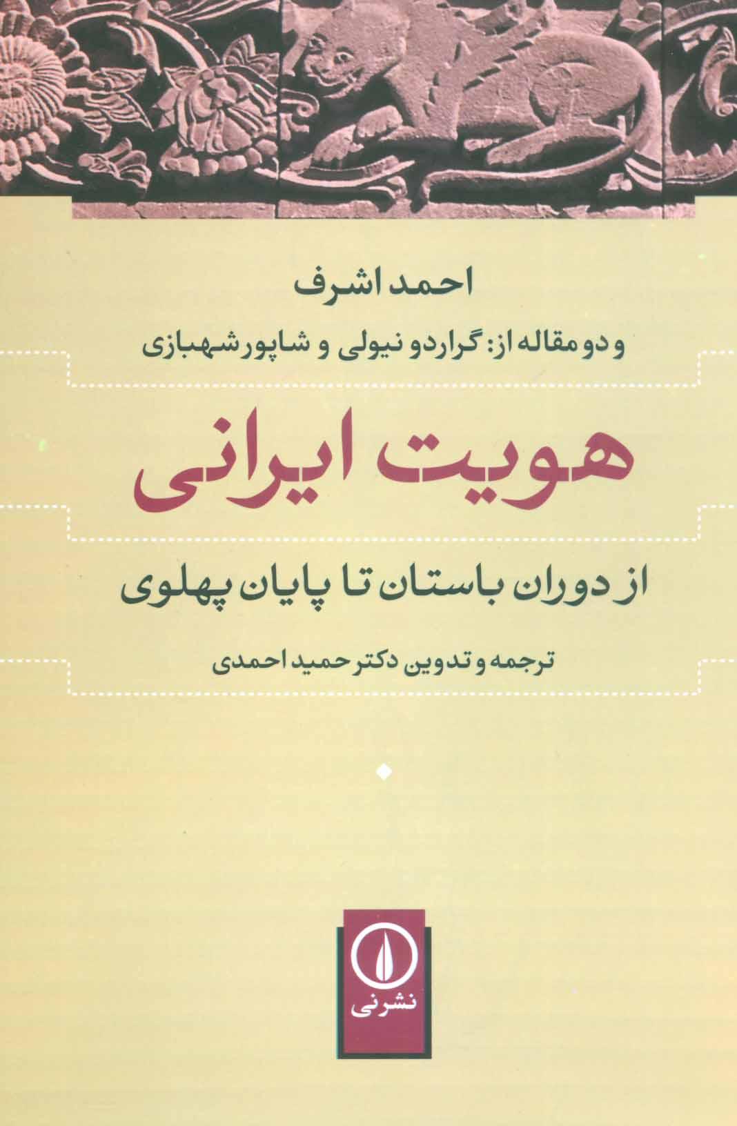 هویت ایرانی (از دوران باستان تا پایان پهلوی)