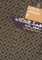 همه ی افتادگان (دور تا دور دنیا،نمایشنامه 4)