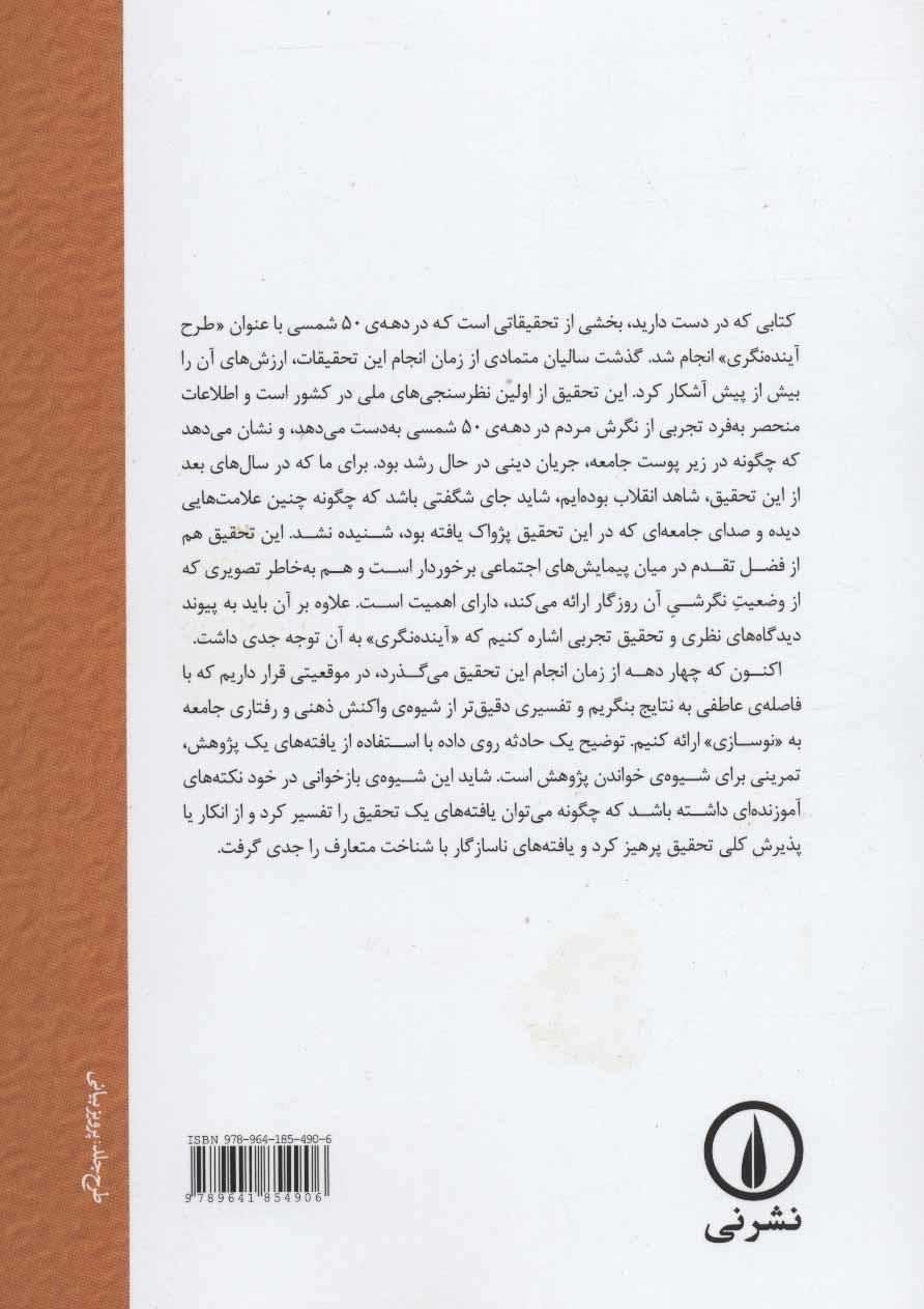 صدایی که شنیده نشد (نگرش های اجتماعی-فرهنگی و توسعه ی نامتوازن در ایران)