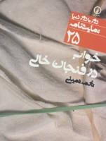 خواب در فنجان خالی (دور تا دور دنیا،نمایشنامه25)