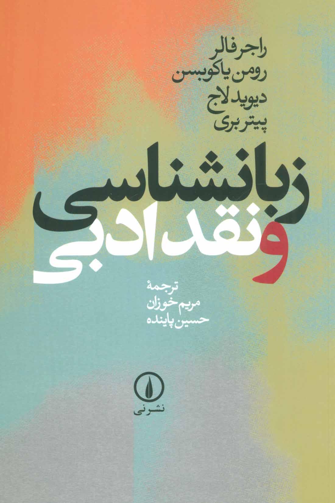 زبانشناسی و نقد ادبی