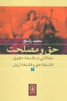 حق و مصلحت (حق و مصلحت مقالاتی در فلسفه حقوق،فلسفه حق و فلسفه ارزش 2 )
