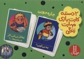 بسته 2 دسته کارت بازی مهارت زندگی:چاره جویی (باجعبه)