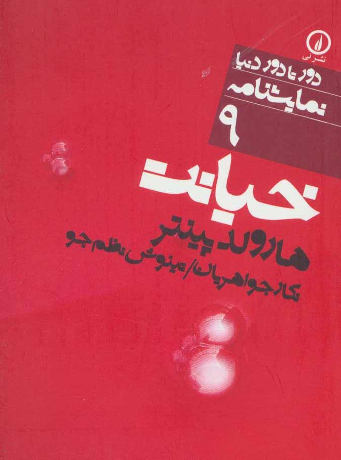 خیانت (دور تا دور دنیا،نمایشنامه 9)