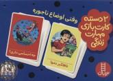 بسته 2 دسته کارت بازی مهارت زندگی:وقتی اوضاع ناجوره (باجعبه)