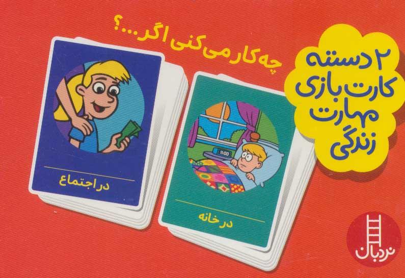 بسته 2 دسته کارت بازی مهارت زندگی:چه کار می کنی اگر…؟ (باجعبه)