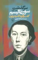 سرگذشت سورئالیسم (گفت و گو با آندره برتون (1913-1952))