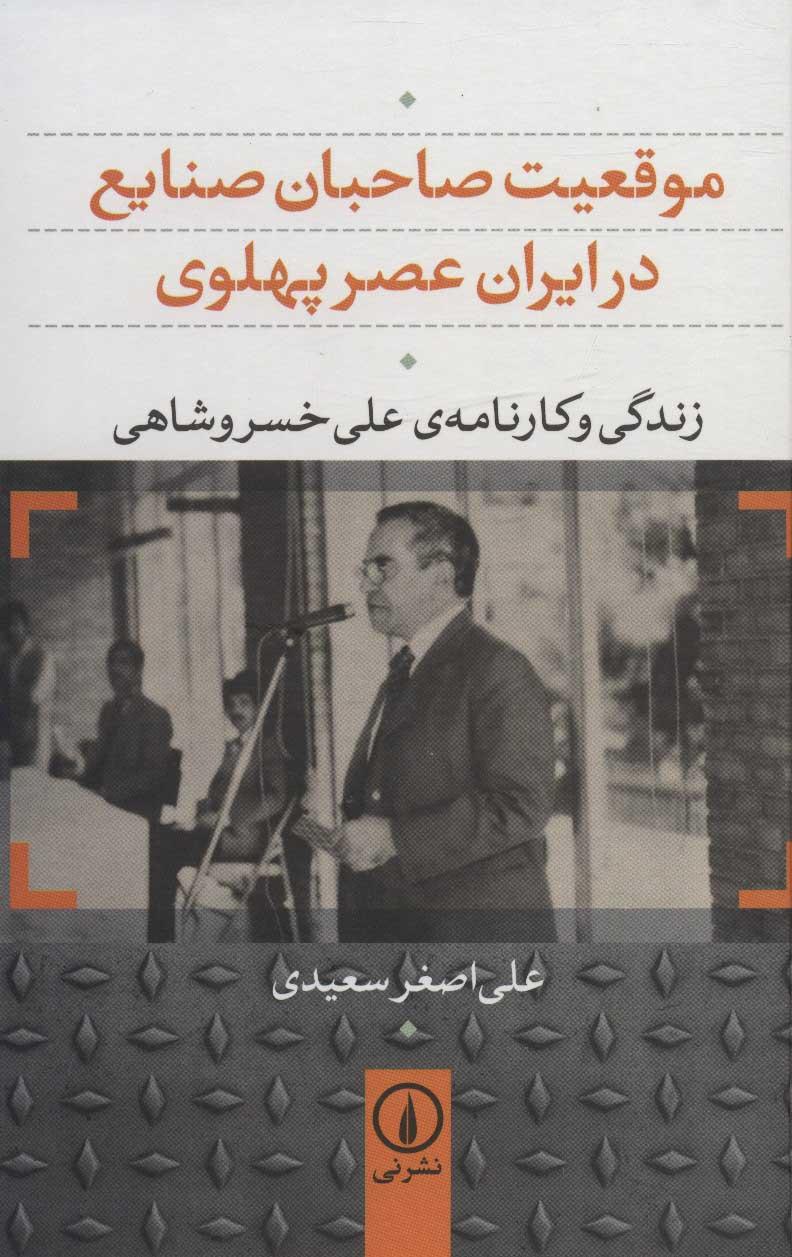 موقعیت صاحبان صنایع در ایران عصر پهلوی (زندگی و کارنامه ی علی خسروشاهی)