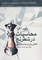 محاسبات در شطرنج (آمادگی برای درجه استادبزرگی)