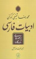 ادبیات فارسی از عصر جامی تا روزگار ما