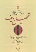 تحلیل ردیف (براساس نت نویسی ردیف میرزا عبدالله با نمودارهای تشریحی)،