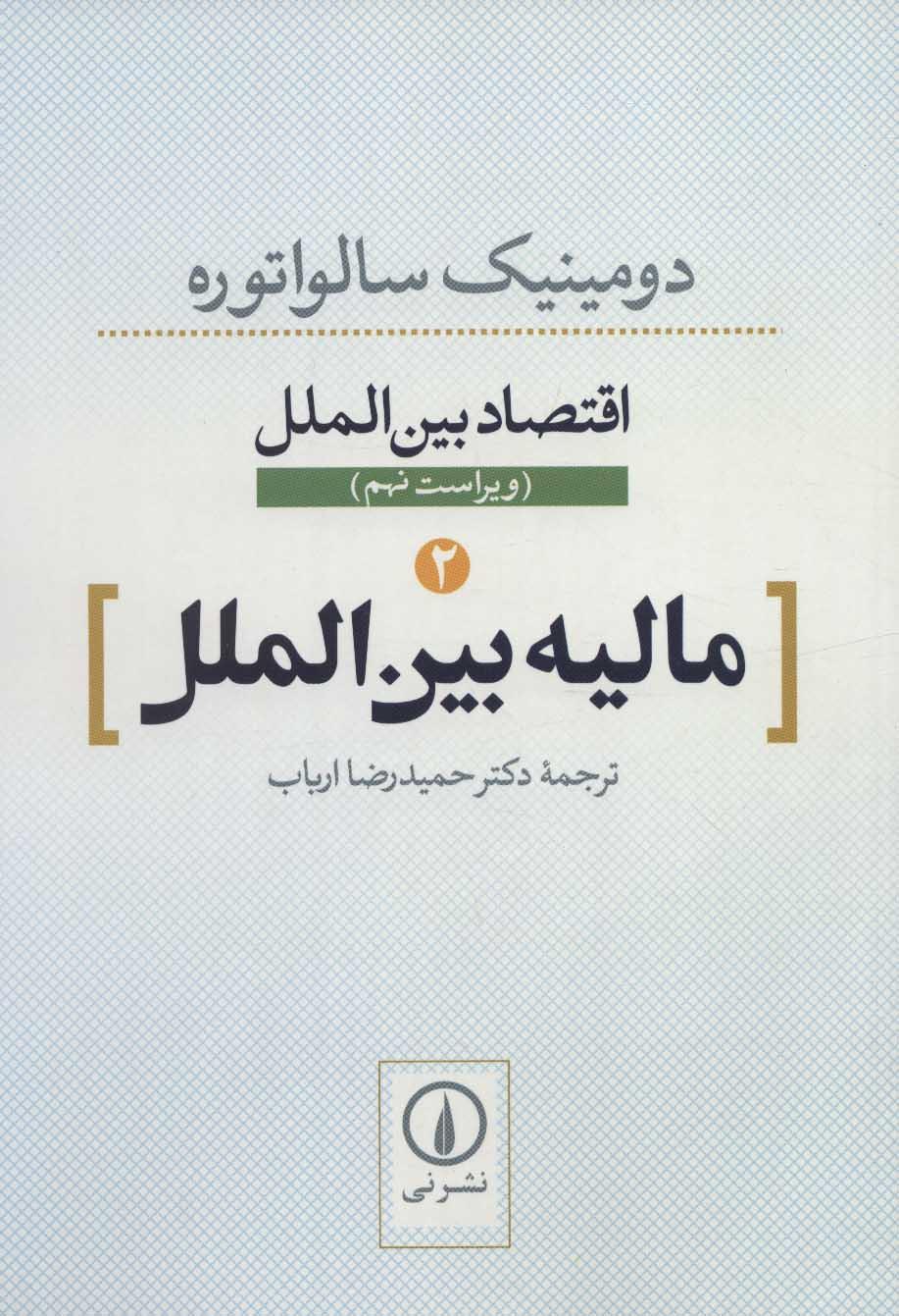 اقتصاد بین الملل 2 (مالیه بین الملل)