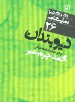 دیوبندان و دو نمایشنامه دیگر (دور تا دور دنیا،نمایشنامه26)