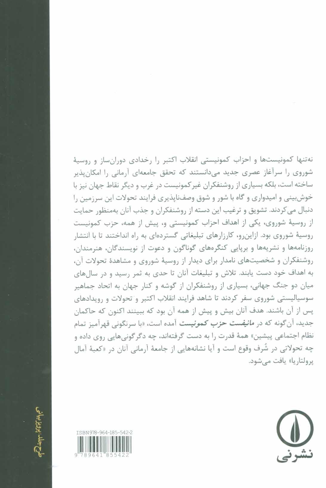 خرد کشی روشنفکران و انقلاب اکتبر