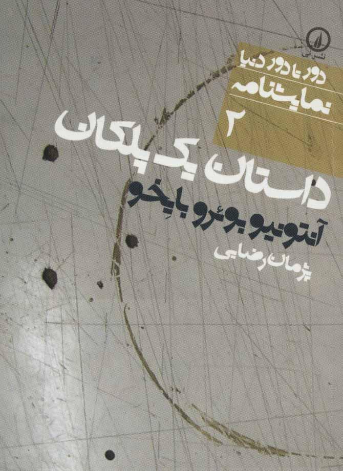داستان یک پلکان (دور تا دور دنیا،نمایشنامه 2)