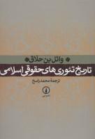 تاریخ تئوری های حقوقی اسلامی