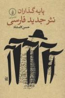پایه گذاران نثر جدید فارسی