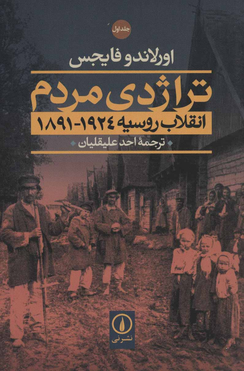 تراژدی مردم (انقلاب روسیه 1924-1891)،(2جلدی)