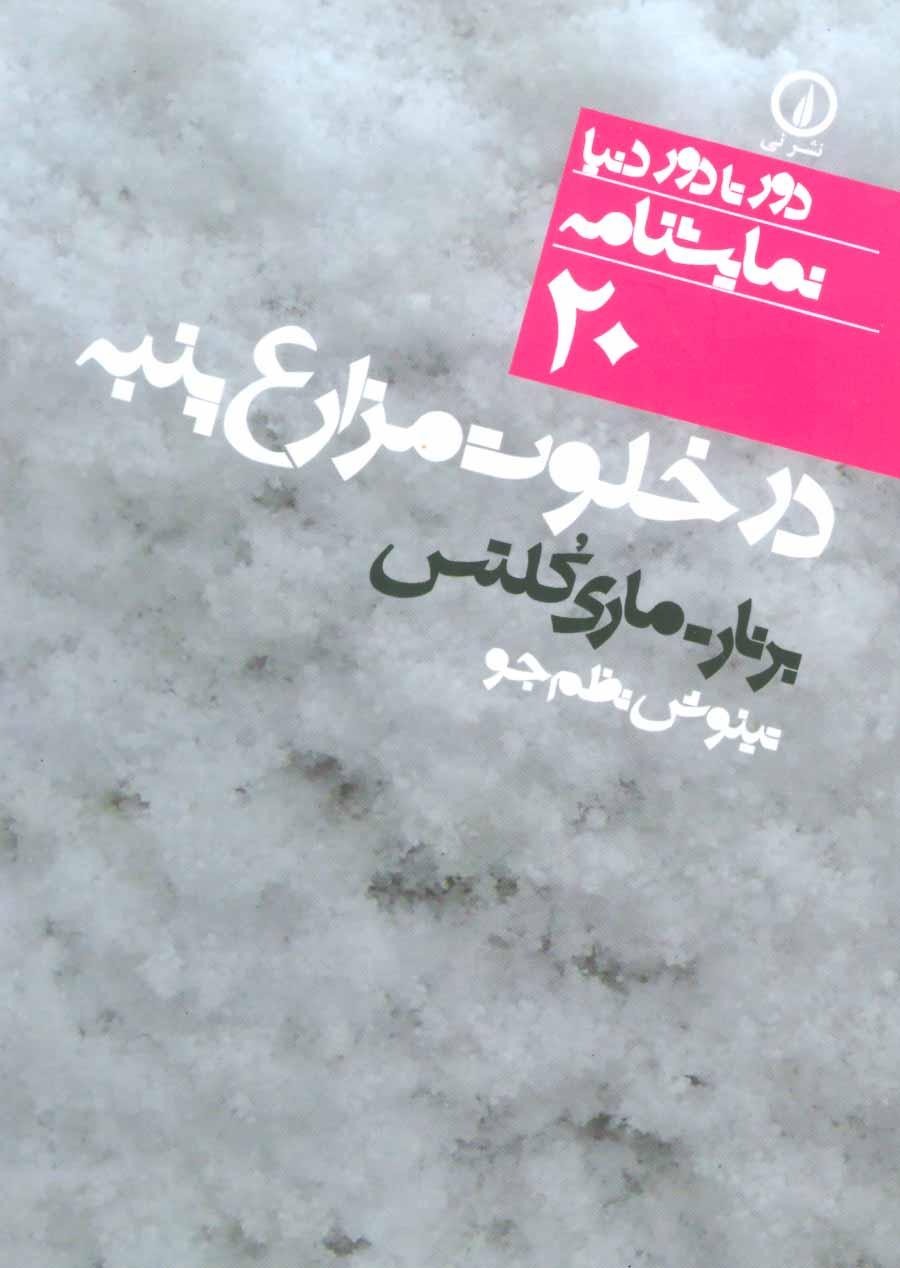در خلوت مزارع پنبه (دور تا دور دنیا،نمایشنامه20)