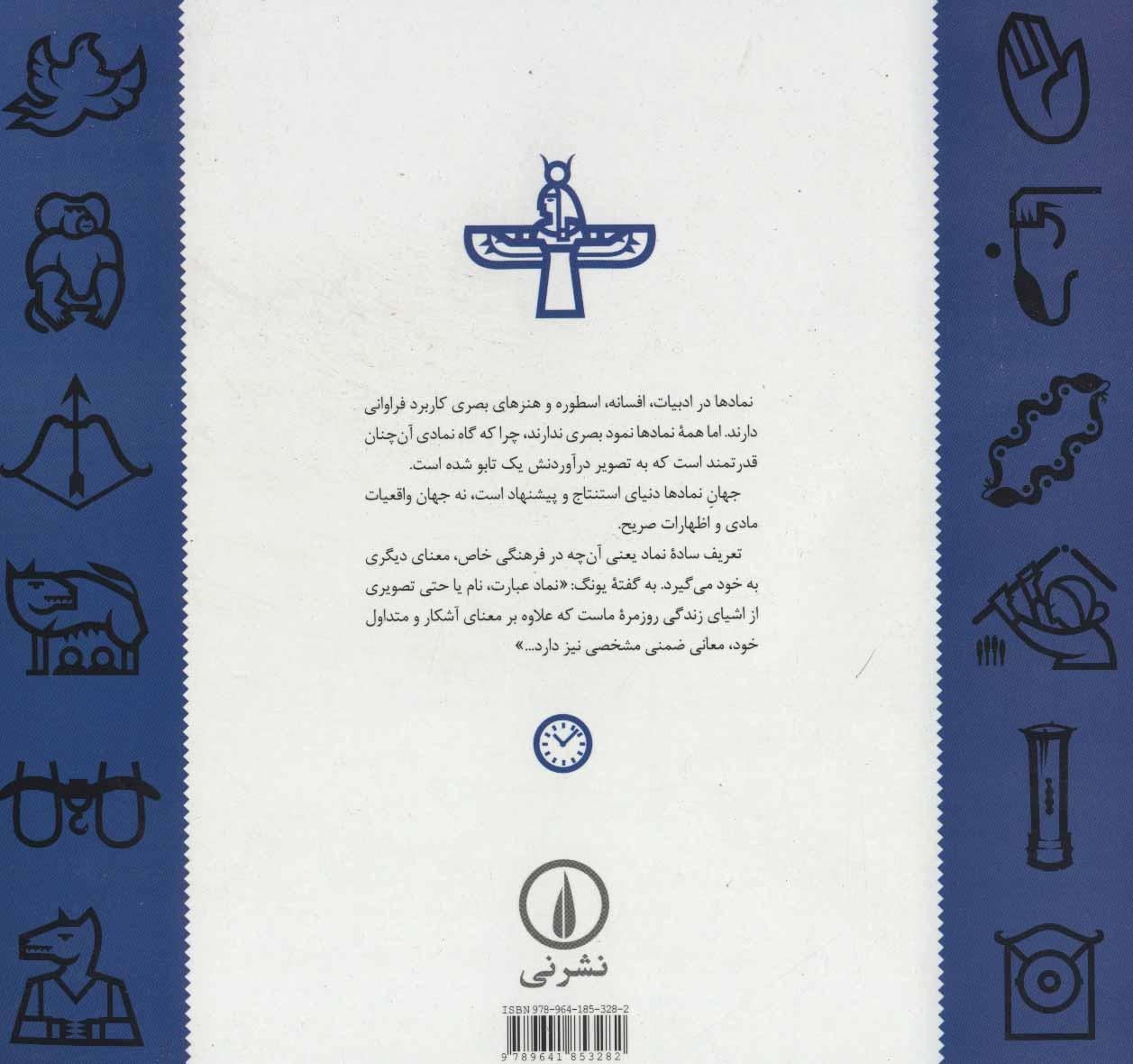 1000 نماد (در هنر و اسطوره شکل به چه معناست)