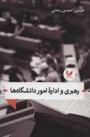 رهبری و اداره امور دانشگاه ها