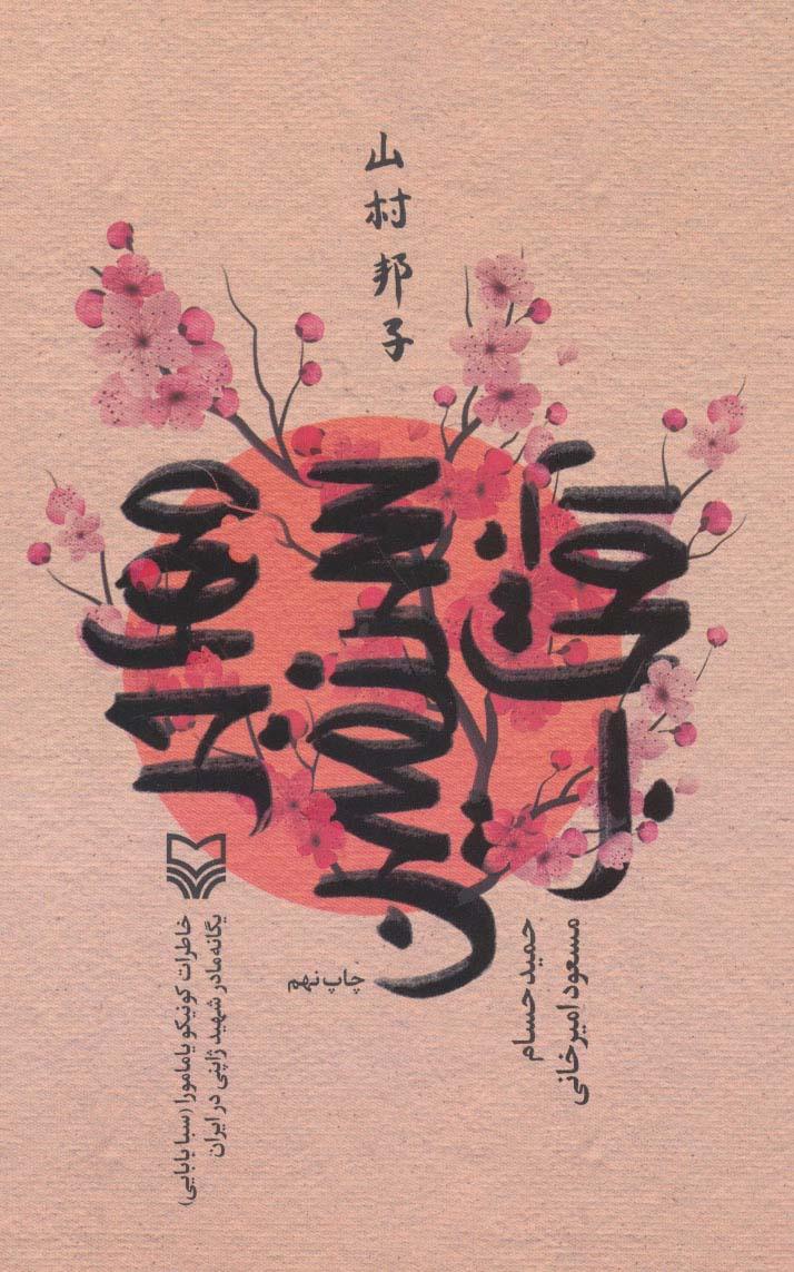 مهاجر سرزمین آفتاب (خاطرات کونیکو یامامورا یگانه مادر شهید ژاپنی در ایران)