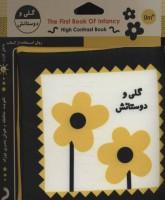 کتاب پارچه ای اولین کتاب نوزادی (گلی و دوستانش)