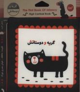 کتاب پارچه ای اولین کتاب نوزادی (گربه و دوستانش)