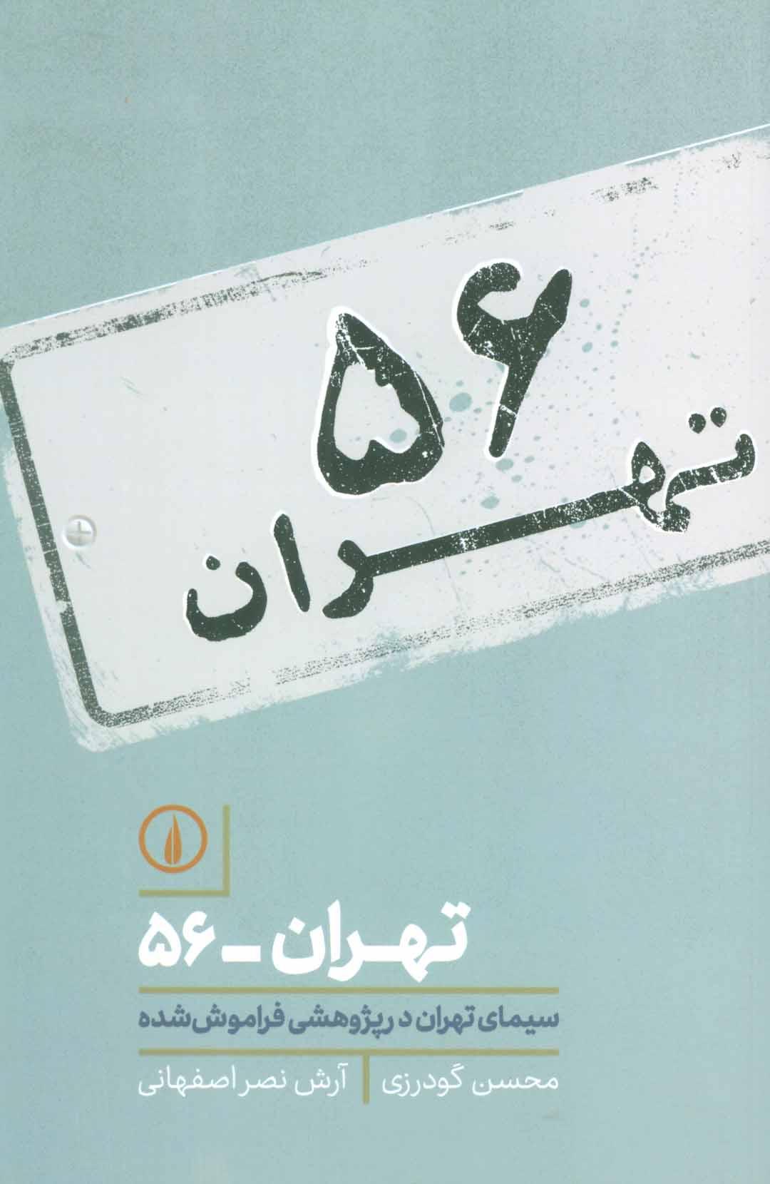 تهران-56 (سیمای تهران در پژوهشی فراموش شده)