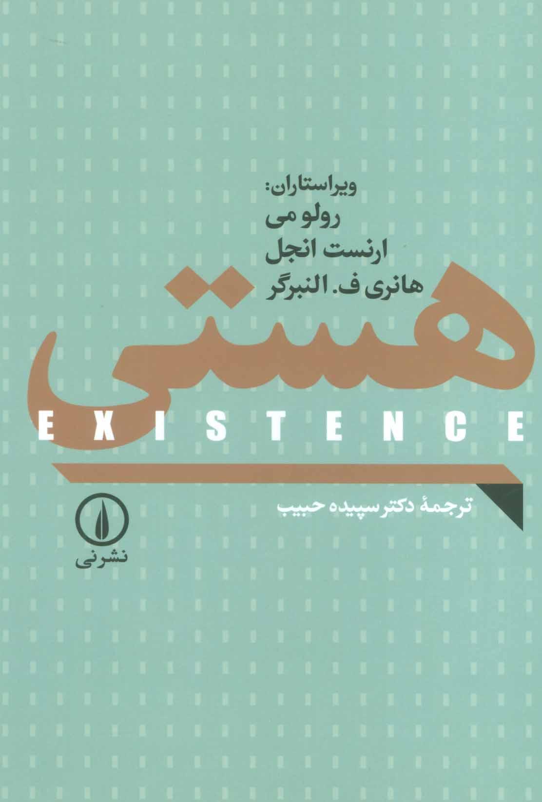 هستی (EXISTENCE)