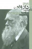 چگونه داروین بخوانیم