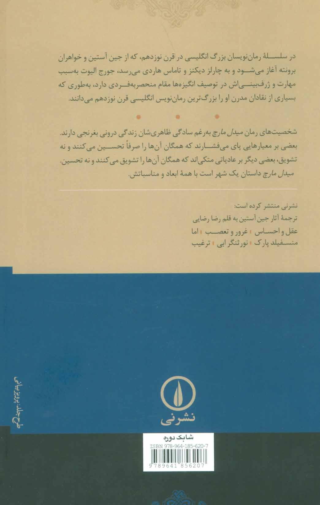 میدل مارچ (داستان یک شهر)،(2جلدی)