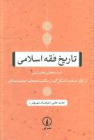 تاریخ فقه اسلامی (در سده های نخستین (از آغاز اسلام تا شکل گیری مکتب اصحاب حدیث متاخر))