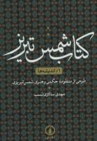 کتاب شمس تبریز 1 (اندیشه ها)