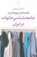مقدمه ای بر پژوهش در جامعه شناسی خانواده در ایران