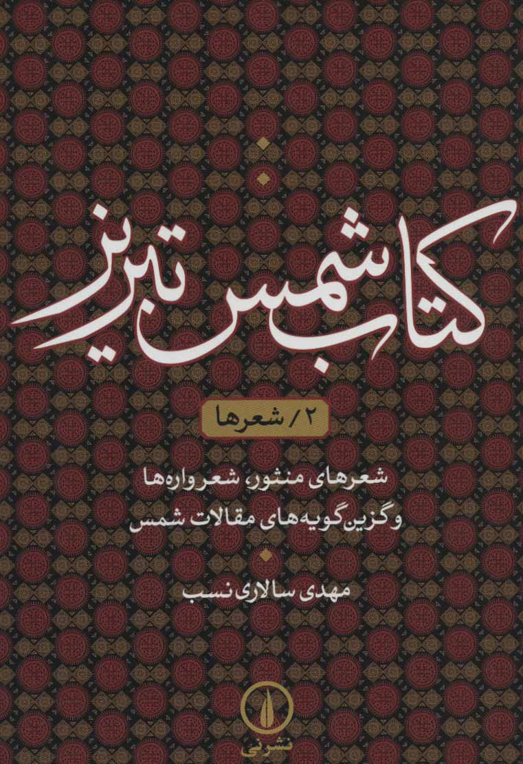 کتاب شمس تبریز 2 (شعرها)